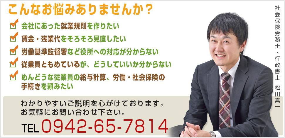 松田真一社会保険労務士事務所