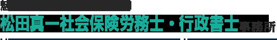 松田真一社会保険労務士・行政書士事務所